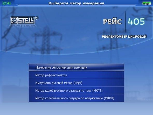 Главное меню прибора РЕЙС-405