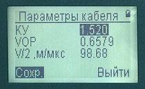 Измеритель длины кабеля РЕЙС-50